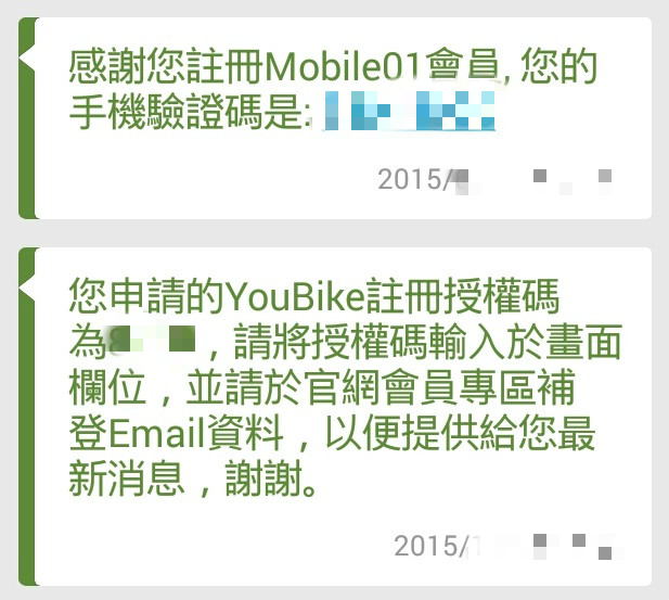 sms_authenticate_code_1