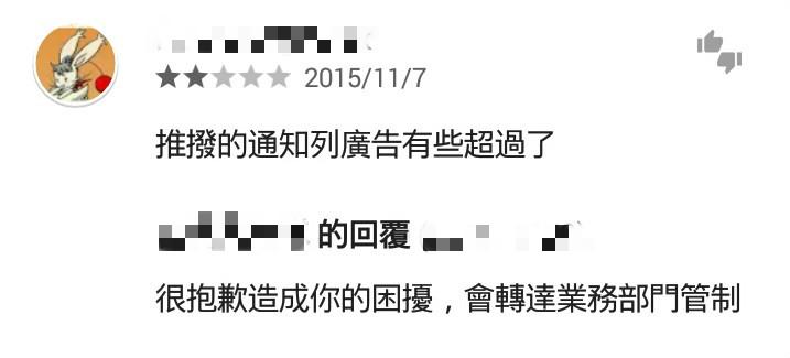 taxi_app_complain_1