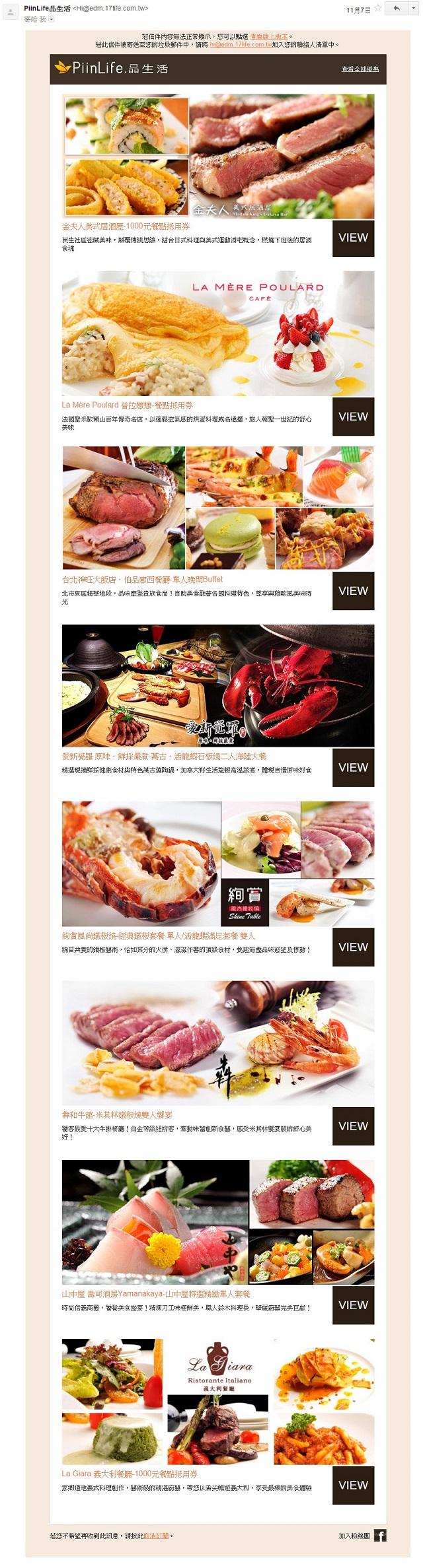 piin_life_promotion_640