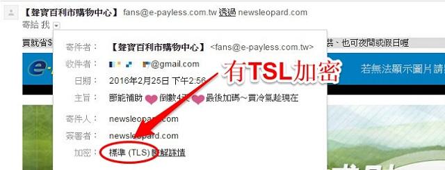 TLS-enable-1
