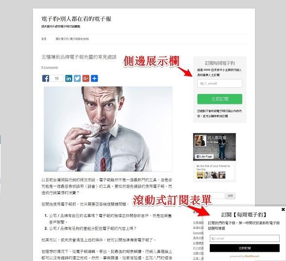 subscribe-sidebar-and-scrollbar-600