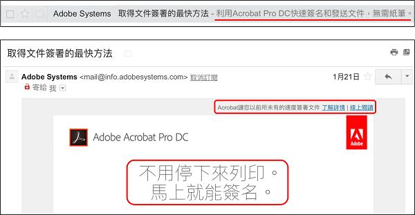 提高開信率 Adobe電子報
